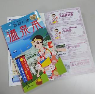 「別府八湯温泉本2019-2020年版」のおトクチケットについて